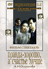 Pravda horosho a schaste luchshe 1951 movie.jpg