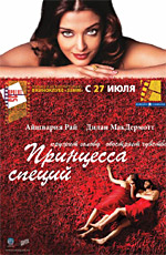 Mistress of Spices 2006 movie.jpg