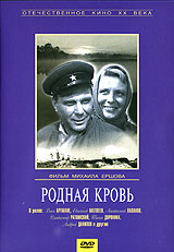 Rodnaya krov 1963 movie.jpg