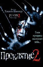 Juon The Grudge 2 2003 movie.jpg