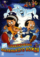 Patoruzito The Great Adventure 2004 movie.jpg
