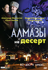 Almazyi na desert 2006 movie.jpg
