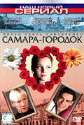 Samaragorodok 2005 movie.jpg
