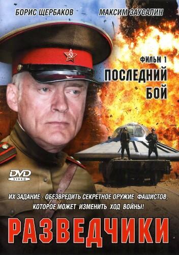«Разведчики Фильм 2 Й Война После Войны 1 Я 6 Я Серии» — 2009