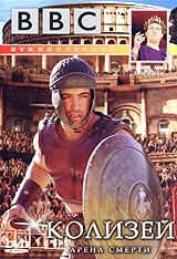 Colosseum Romes Arena of Death 2003 movie.jpg