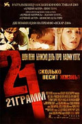 21 Grams 2003 movie.jpg