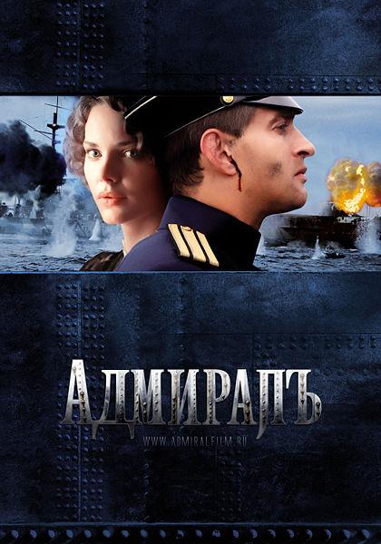 Изображение:Admiral 2008.jpg