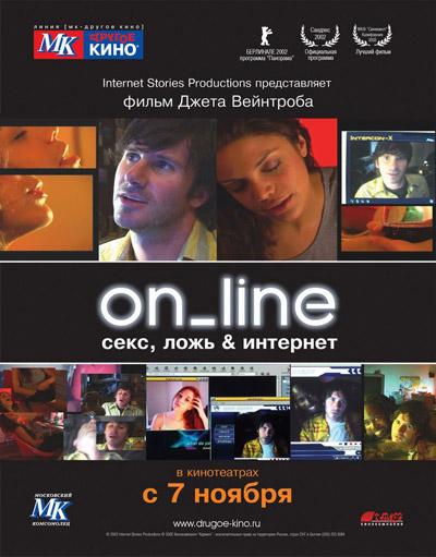 Секс, Ложь & Интернет / On Line.