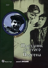 Prazdnik svyatogo iorgena 1930 movie.jpg