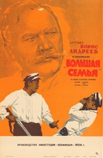 Bolshaya semya 1955 movie.jpg