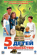 Five Children and It 2004 movie.jpg
