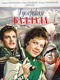 Gusarskaya ballada 1962 movie.jpg