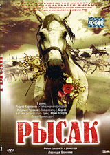 Ryisak 2005 movie.jpg