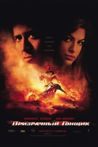 Ghost Rider 2007 movie.jpg