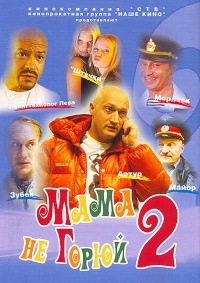 Mama ne goryuiy 2 2005 movie.jpg
