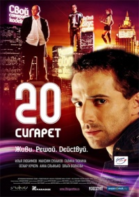 20 sigaret 2007 movie.jpg