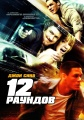 12rounds poster2.jpg