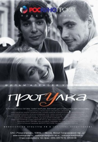 Progulka 2003 movie.jpg