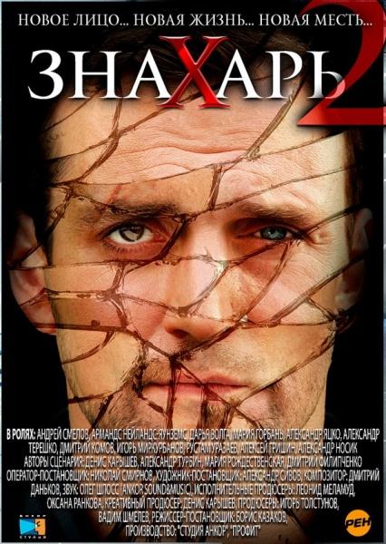 «Знахарь 2 Сезон 5 Серия» — 2003