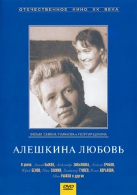 Aleshkina lyubov 1960 movie.jpg
