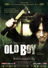 Oldboy 2003 movie.jpg