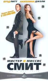 Mr and mrs smith box s.jpg