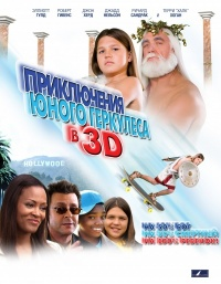 Little Hercules in 3D 2009 movie.jpg