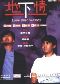 Dei ha ching 1986 movie.jpg