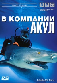 Swimming with Sharks 2002 movie.jpg