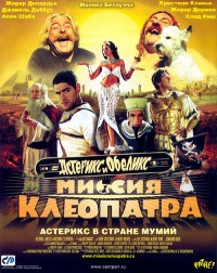 Asterix Obelix Mission Cleopatre 2002 movie.jpg