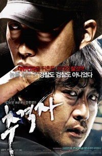 Chugyeogja 2008 movie.jpg