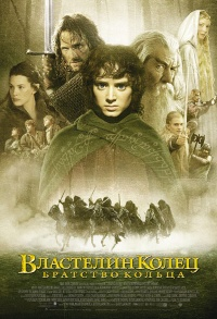The Lord of the Rings The Fellowship of the Ring 2001 movie.jpg